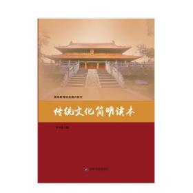 传统文化简明读本