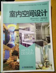 室内空间设计(高等教育美术专业与艺术设计专业十二五规划教材)