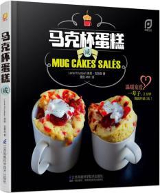 凤凰生活:马克杯蛋糕(咸)