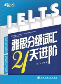 【二手包邮】雅思分级词汇21天进阶 耿耿 西安交通大学出版社