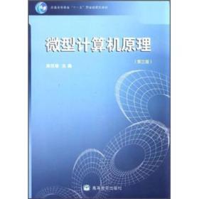 微型计算机原理(第三版)(另赠授课用电子教案)