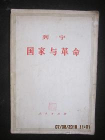 【红色收藏】1971年印:列宁  国家与革命