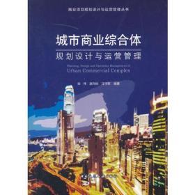 城市商业综合体规划设计与运营管理
