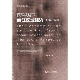 国际视域下皖江区域经济(1877-1937)