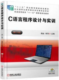 C语言程序设计与实训(第2版)