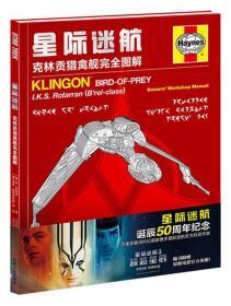 星际迷航:克林贡猎禽舰完全图解