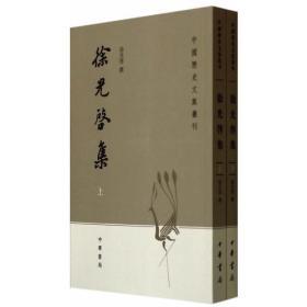 中国历史文集丛刊---徐光启集(上下册)