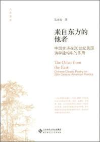 人文漫步·来自东方的他者:中国古诗在20世纪美国诗学建构中的作用