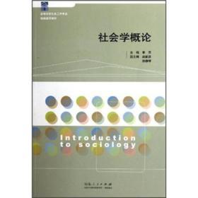 社会学概论 李芹 9787209057899 李芹 山东人民出版社
