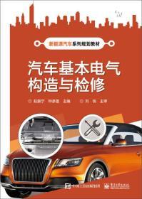 汽车基本电气构造与检修