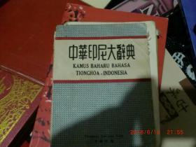 印尼中华大辞典(1933版)
