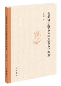 先秦诸子散文文体及其文化渊源