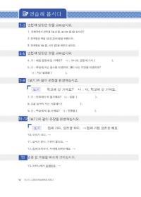 SELKO大学自学标准韩语-初级2