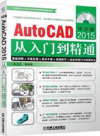 中文版AutoCAD 2015从入门到精通/21世纪AutoCAD应用技能型精品教程系列