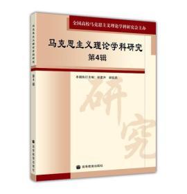 马克思主义理论学科研究(第4辑) 张雷声