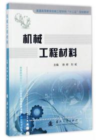 机械工程材料徐婷国防工业出版社9787118111828
