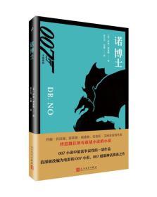 007小说系列:诺博士
