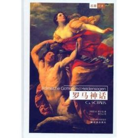 罗马神话精 德夏尔克曹乃云 译林出版社 9787806572573