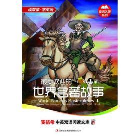 麦格希中英双语阅读文库·最受欢迎的世界名著故事 第一辑