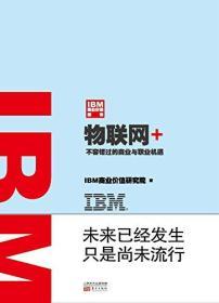 SL物联网+:IBM商业价值报告 - IBM商业价值研究院(精)