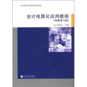 全国高职高专教育规划教材:会计电算化应用教程(畅捷通T3版)