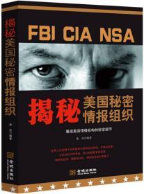 揭秘美国秘密情报组织