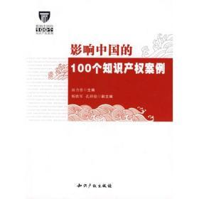 影响中国的100个知识产权案例