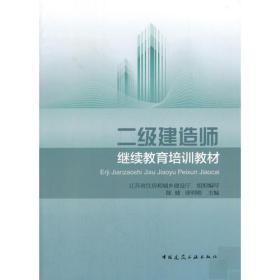 二级建造师继续教育培训教材 陈健 徐明刚 中国建筑工业出版社 2018/3/1 9787112216642