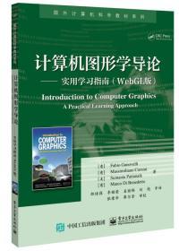 计算机图形学导论――实用学习指南(WebGL版)