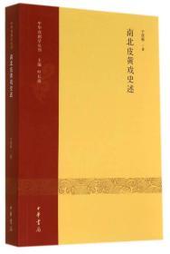 南北皮黄戏史述--中华戏剧学丛刊