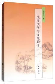 先秦文學與文獻論考