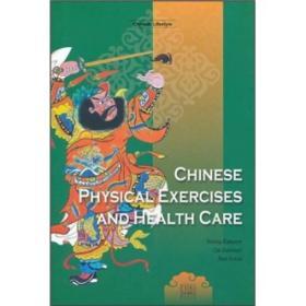 中国人的健身养生(英文版)