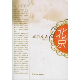 现货-丽人风景线:北京女人
