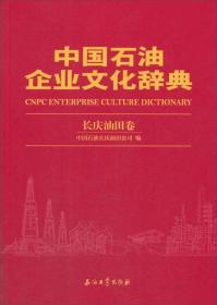 中国石油企业文化辞典 中国石油长庆油田公司 石油工业出版社  9787518312733