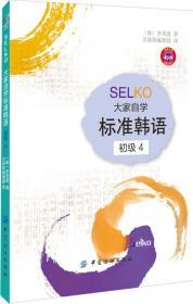 SELKO大家自学标准韩语初级4