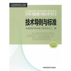 环境影响评价技术导则与标准(2011年版)