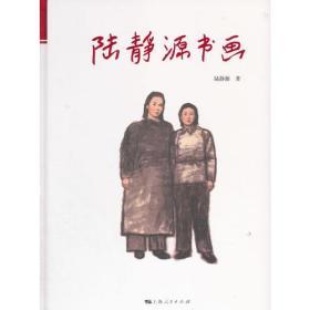 中国现代水墨画作品集:陆静源书画(精装)