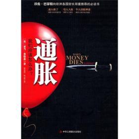 """通胀:2010年巴菲特向欧洲各国财长郑重推荐的""""枕边书"""""""