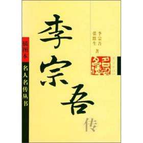 李宗吾传 李宗吾,张默生  团结出版社 9787801307927