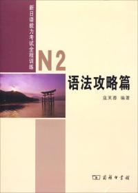 新日语能力考试全程训练:N2语法攻略篇