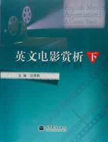 英文电影赏析(下) 沈渭菊 高等教育出版社 9787040356854