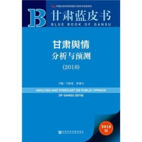 甘肃舆情分析与预测(2018)