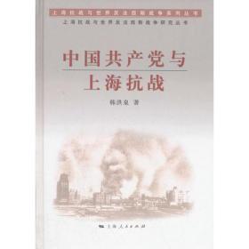 送书签uq-9787208148390-中国共产党与上海抗战(上海抗战与世界反法西斯战争系列丛书)