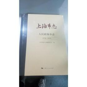 上海市志·人民政协分志(1978—2010)
