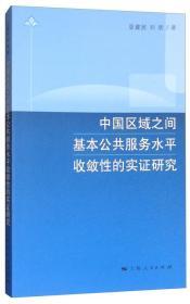中国区域之间基本公共服务水平收敛性的实证研究