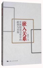 嵌入关系:中国招商引资中的政府与市场