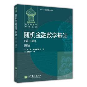 随机金融数学基础(第二卷)理论