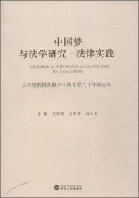 中国梦与法学研究·法律实践