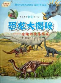 恐龙大揭秘系列:有趣的食草恐龙