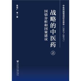 战略的中医药:国情分析和国策建议(全2册)